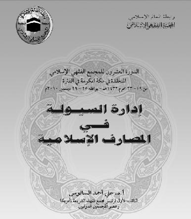 إدارة السيولة في المصارف الإسلامية